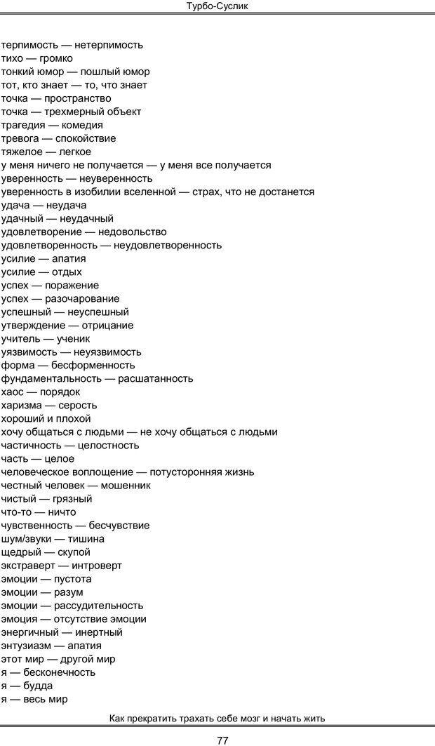 PDF. Турбо-Суслик. Леушкин Д. Страница 76. Читать онлайн
