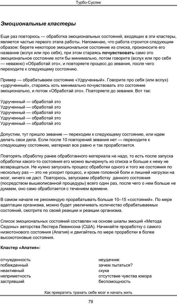 PDF. Турбо-Суслик. Леушкин Д. Страница 78. Читать онлайн