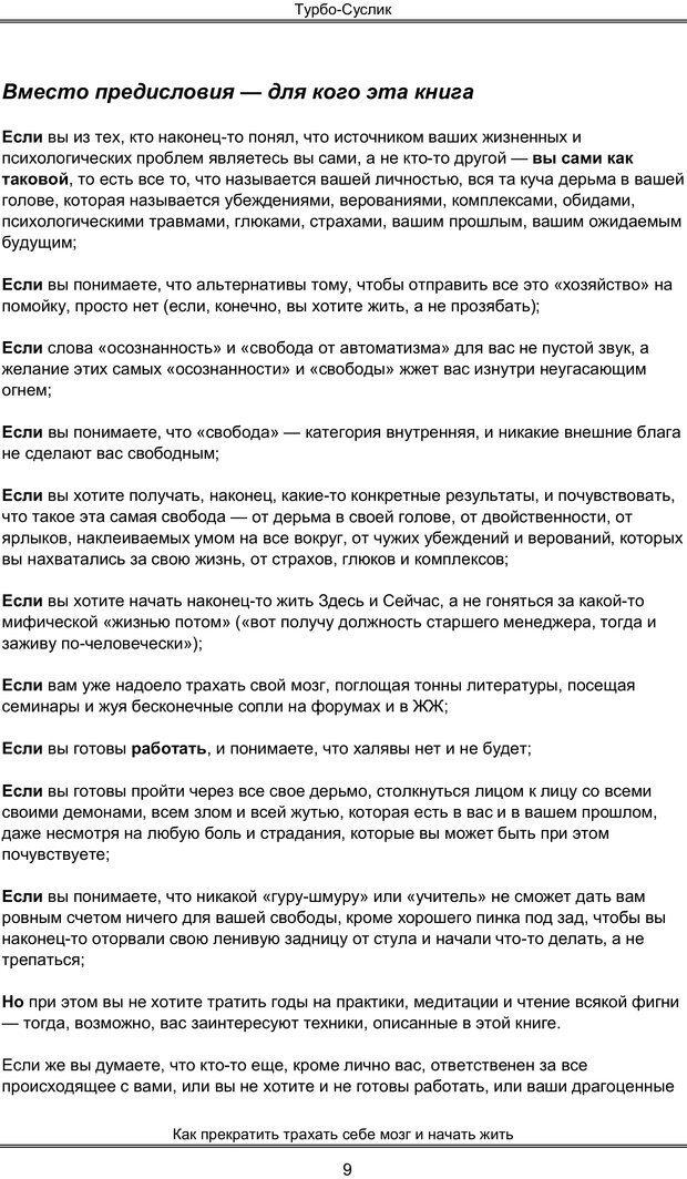 PDF. Турбо-Суслик. Леушкин Д. Страница 8. Читать онлайн