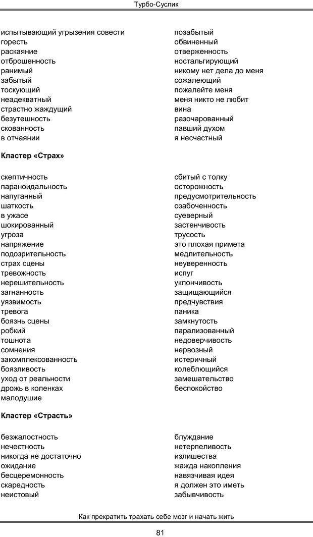PDF. Турбо-Суслик. Леушкин Д. Страница 80. Читать онлайн