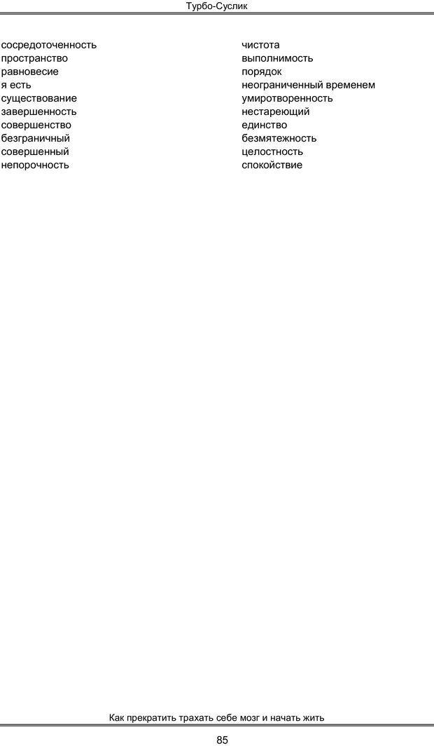 PDF. Турбо-Суслик. Леушкин Д. Страница 84. Читать онлайн