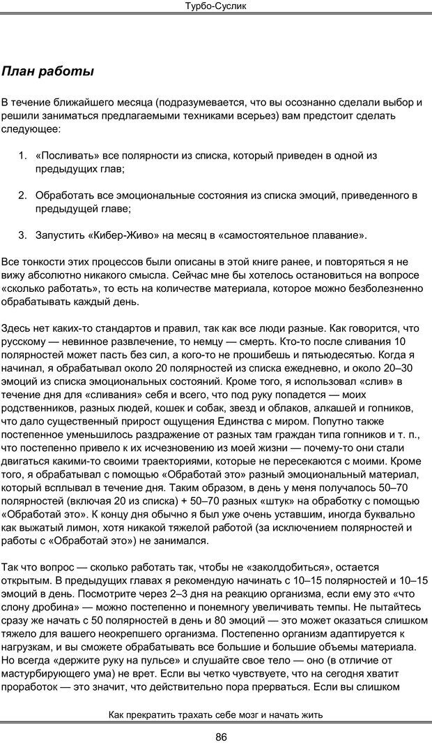 PDF. Турбо-Суслик. Леушкин Д. Страница 85. Читать онлайн