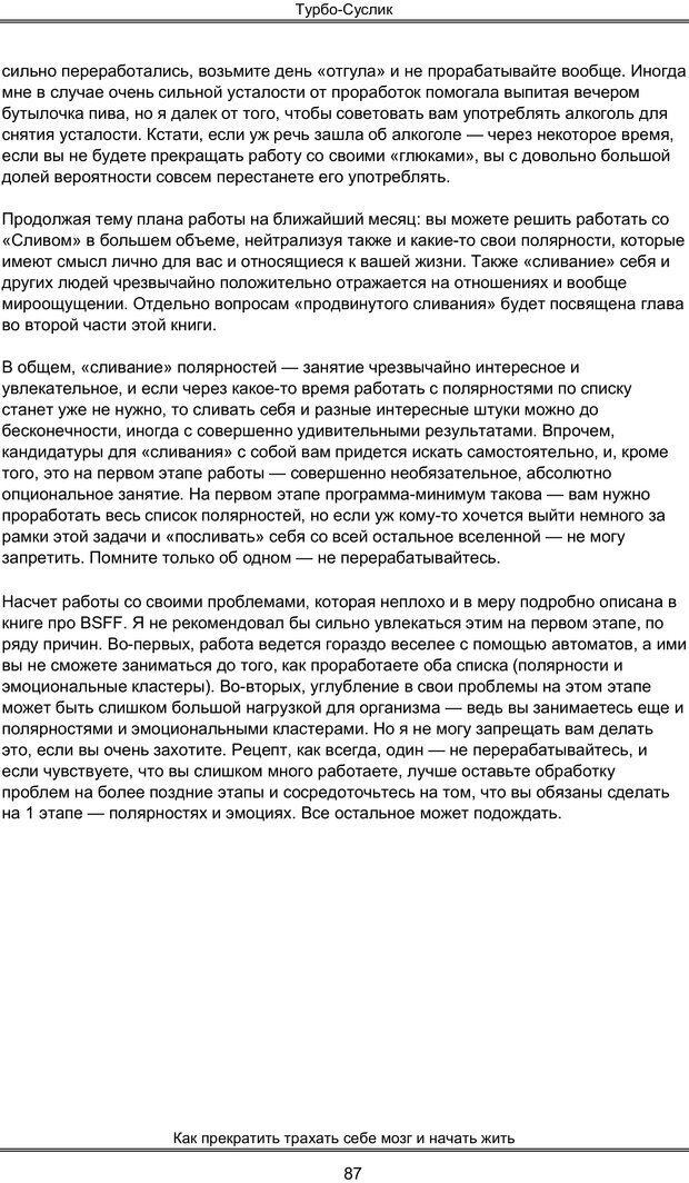 PDF. Турбо-Суслик. Леушкин Д. Страница 86. Читать онлайн