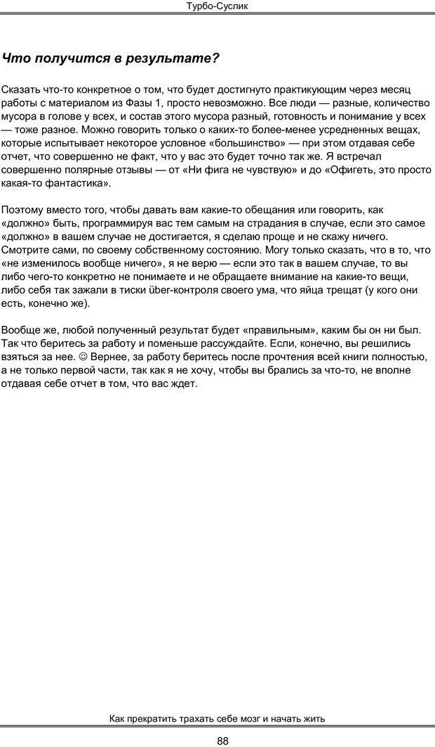 PDF. Турбо-Суслик. Леушкин Д. Страница 87. Читать онлайн