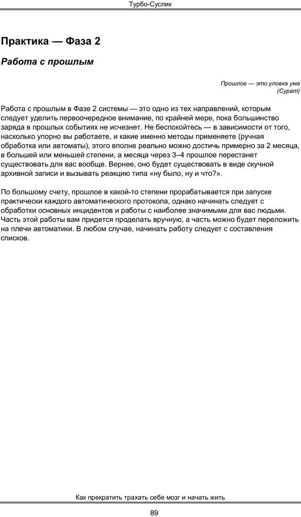 PDF. Турбо-Суслик. Леушкин Д. Страница 88. Читать онлайн