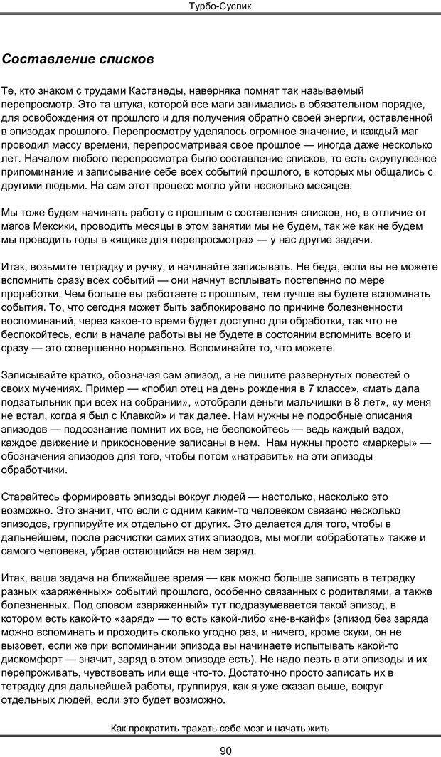 PDF. Турбо-Суслик. Леушкин Д. Страница 89. Читать онлайн