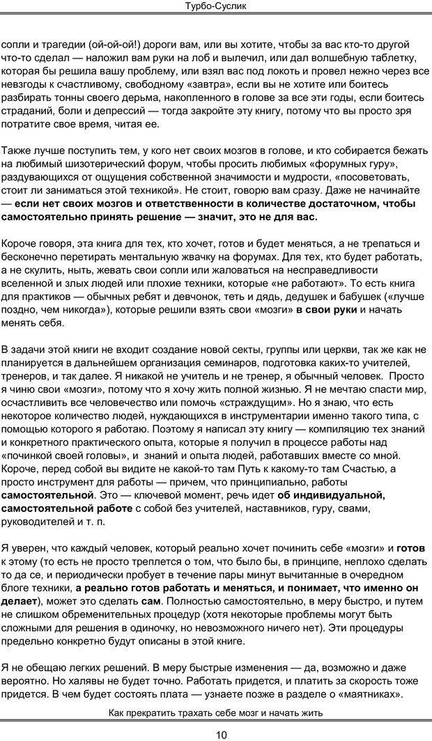 PDF. Турбо-Суслик. Леушкин Д. Страница 9. Читать онлайн