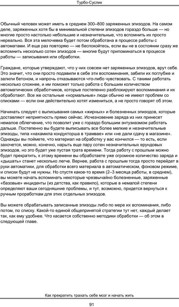 PDF. Турбо-Суслик. Леушкин Д. Страница 90. Читать онлайн