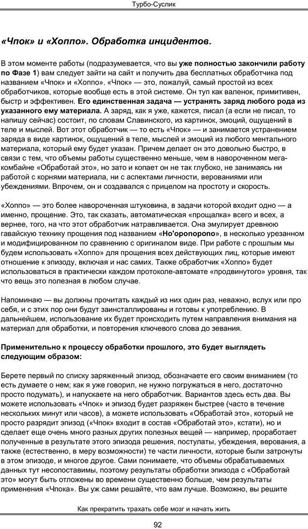 PDF. Турбо-Суслик. Леушкин Д. Страница 91. Читать онлайн