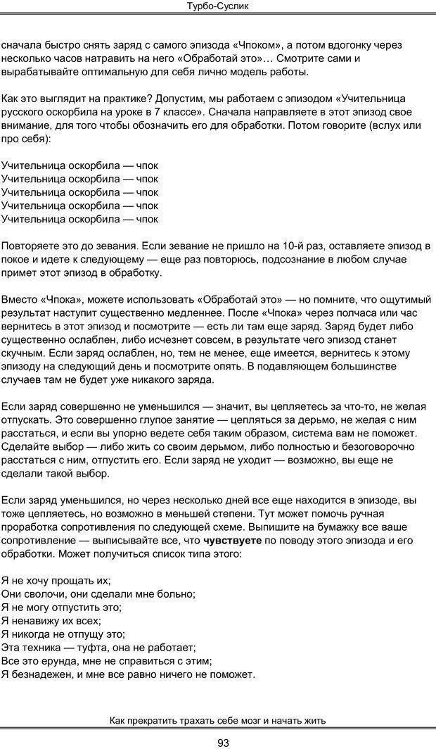 PDF. Турбо-Суслик. Леушкин Д. Страница 92. Читать онлайн