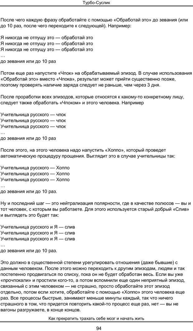 PDF. Турбо-Суслик. Леушкин Д. Страница 93. Читать онлайн