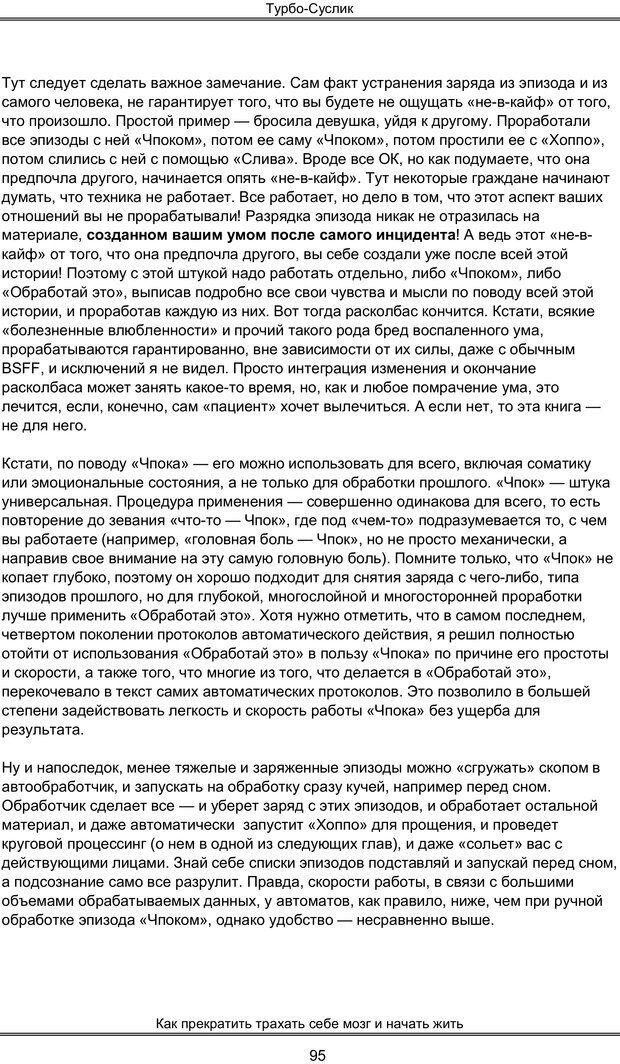 PDF. Турбо-Суслик. Леушкин Д. Страница 94. Читать онлайн