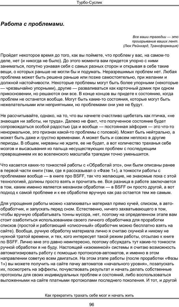 PDF. Турбо-Суслик. Леушкин Д. Страница 95. Читать онлайн