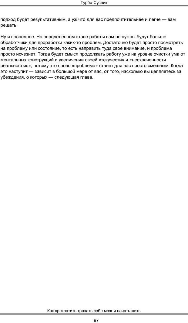 PDF. Турбо-Суслик. Леушкин Д. Страница 96. Читать онлайн