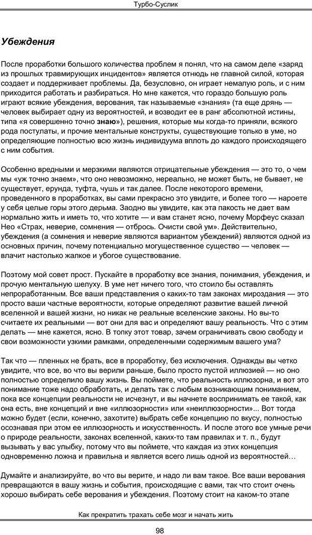 PDF. Турбо-Суслик. Леушкин Д. Страница 97. Читать онлайн
