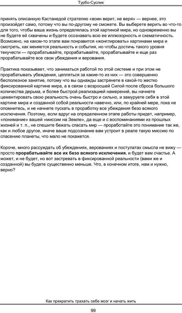 PDF. Турбо-Суслик. Леушкин Д. Страница 98. Читать онлайн