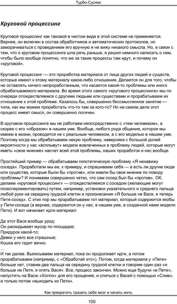 PDF. Турбо-Суслик. Леушкин Д. Страница 99. Читать онлайн