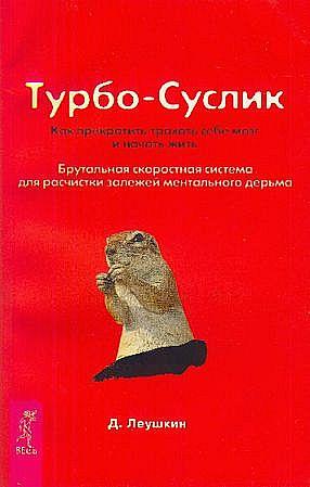"""Обложка книги """"Турбо-Суслик"""""""