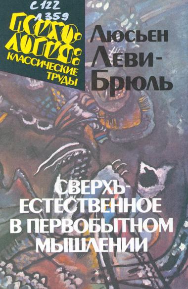 """Обложка книги """"Сверхъестественное в первобытном мышлении"""""""