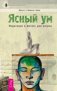 """Обложка книги """"Ясный ум. Медитация и фитнес для разума"""""""