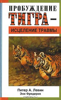 """Обложка книги """"Пробуждение тигра - исцеление травмы"""""""