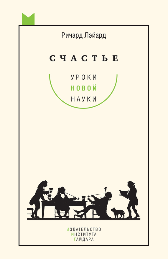 """Обложка книги """"Счастье: уроки новой науки"""""""
