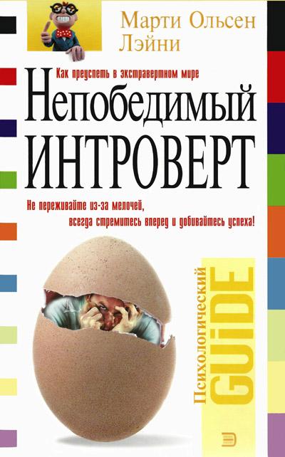 """Обложка книги """"Непобедимый интроверт"""""""