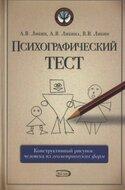 Психографический тест: конструктивный рисунок человека из геометрических форм, Либин Александр