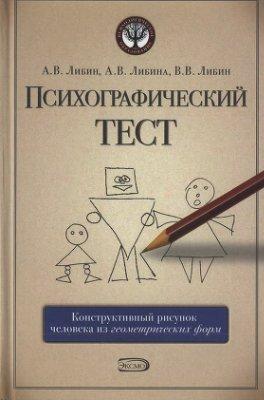 """Обложка книги """"Психографический тест: конструктивный рисунок человека из геометрических форм"""""""