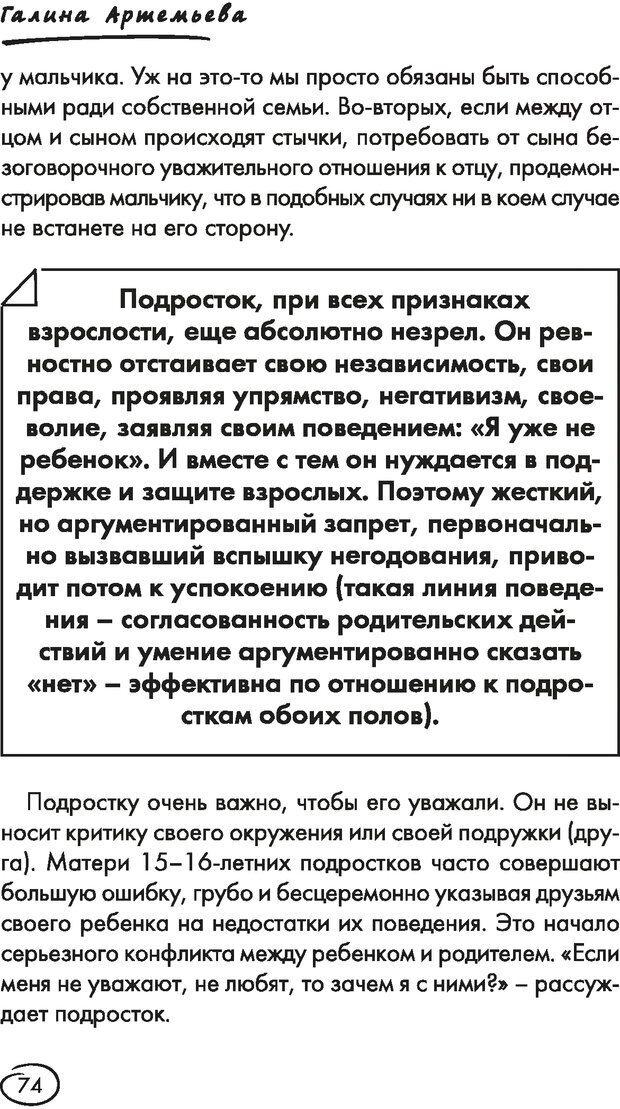 DJVU. Ври как мужчина, манипулируй как женщина. Лифшиц Г. М. Страница 73. Читать онлайн