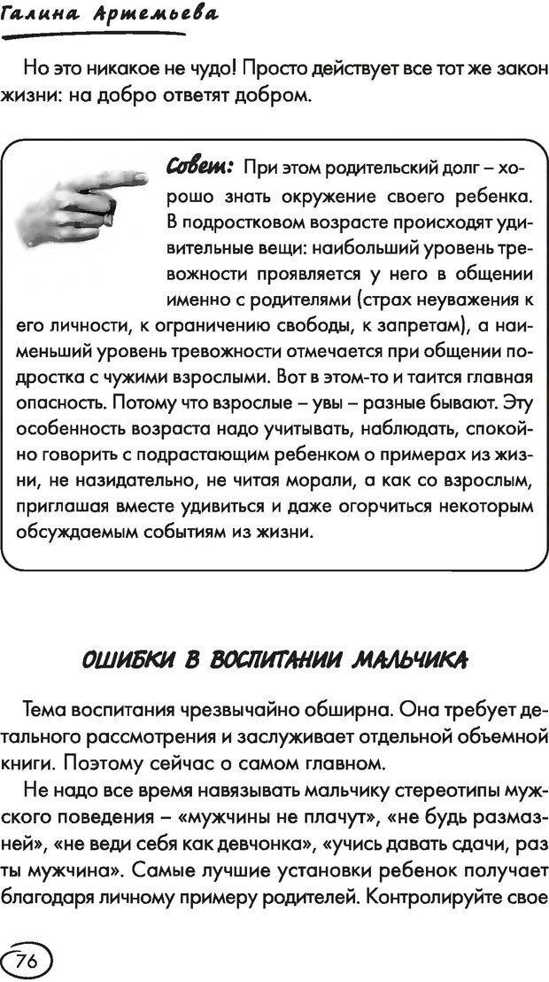 DJVU. Ври как мужчина, манипулируй как женщина. Лифшиц Г. М. Страница 75. Читать онлайн