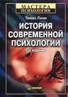 """Обложка книги """"История современной психологии[3-е издание]"""""""