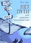 """Обложка книги """"Нет пути для духовно «продвинутых»!"""""""