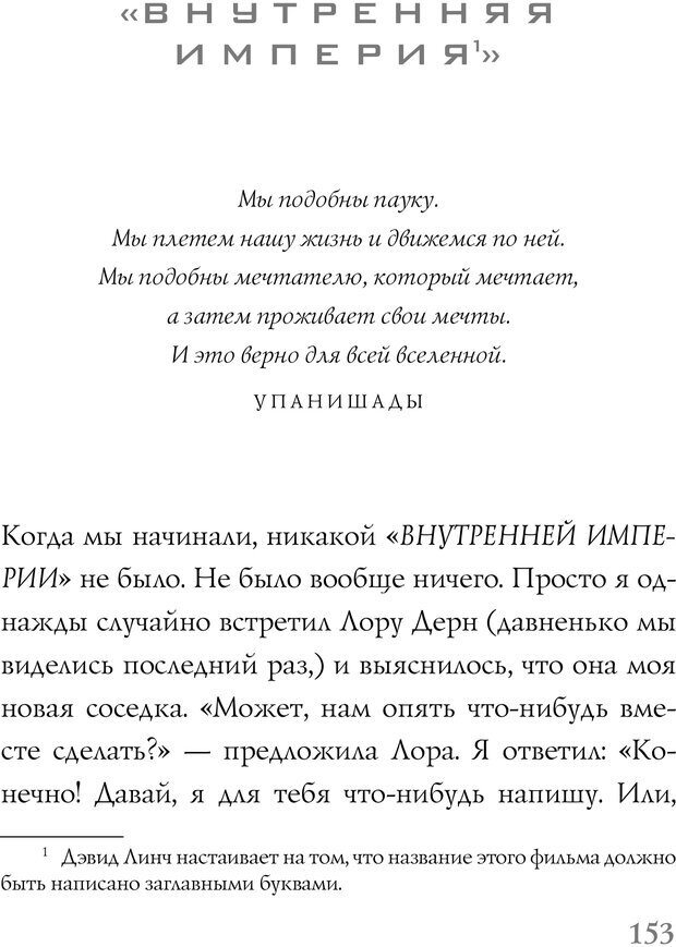 PDF. Поймать большую рыбу. Медитация, осознанность и творчество. Линч Д. К. Страница 115. Читать онлайн