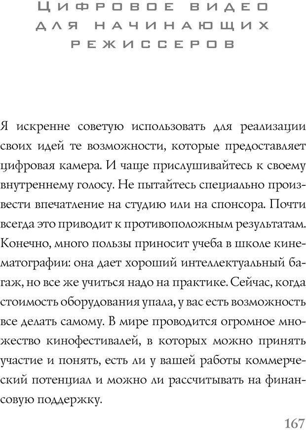 PDF. Поймать большую рыбу. Медитация, осознанность и творчество. Линч Д. К. Страница 126. Читать онлайн