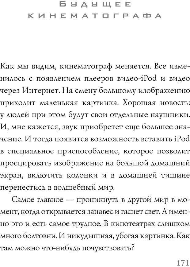 PDF. Поймать большую рыбу. Медитация, осознанность и творчество. Линч Д. К. Страница 129. Читать онлайн