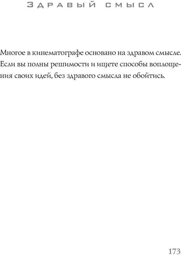 PDF. Поймать большую рыбу. Медитация, осознанность и творчество. Линч Д. К. Страница 131. Читать онлайн