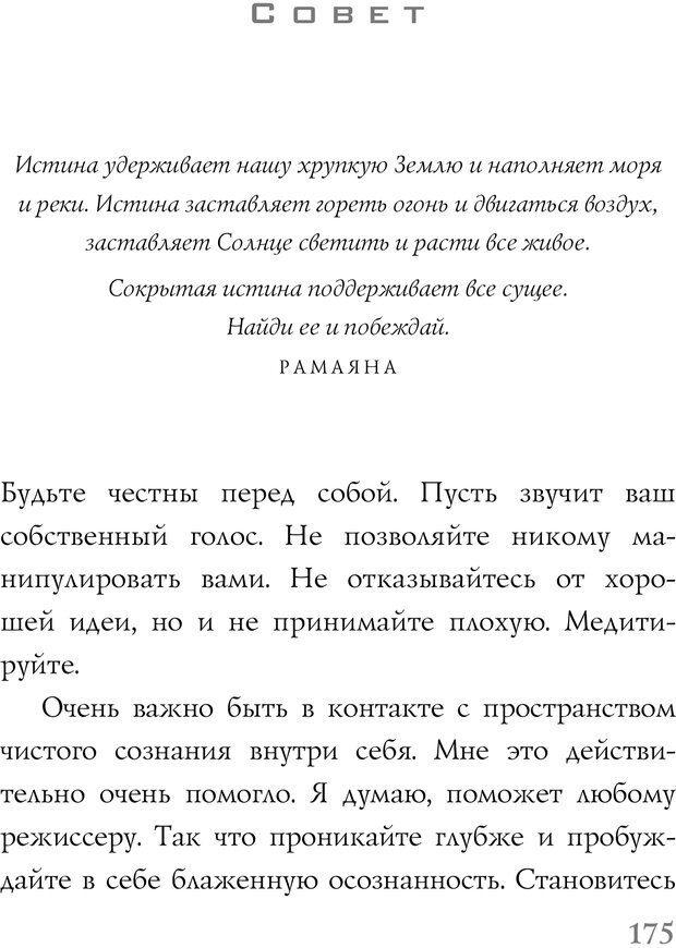 PDF. Поймать большую рыбу. Медитация, осознанность и творчество. Линч Д. К. Страница 132. Читать онлайн