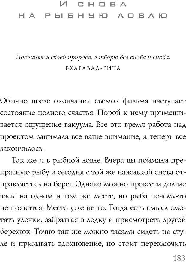 PDF. Поймать большую рыбу. Медитация, осознанность и творчество. Линч Д. К. Страница 139. Читать онлайн