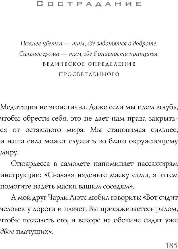 PDF. Поймать большую рыбу. Медитация, осознанность и творчество. Линч Д. К. Страница 141. Читать онлайн