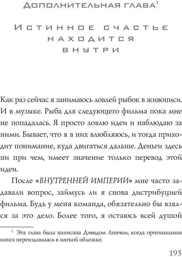 PDF. Поймать большую рыбу. Медитация, осознанность и творчество. Линч Д. К. Страница 150. Читать онлайн