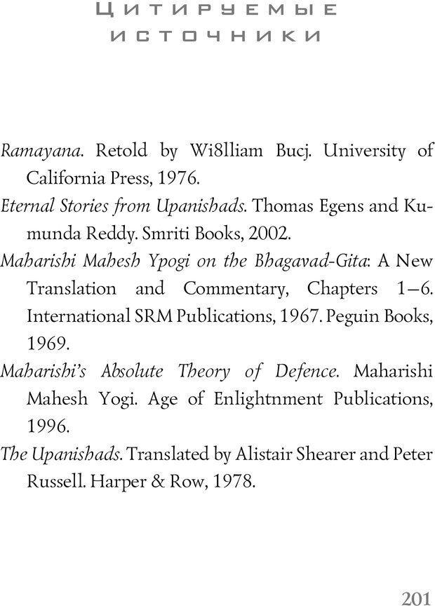 PDF. Поймать большую рыбу. Медитация, осознанность и творчество. Линч Д. К. Страница 154. Читать онлайн