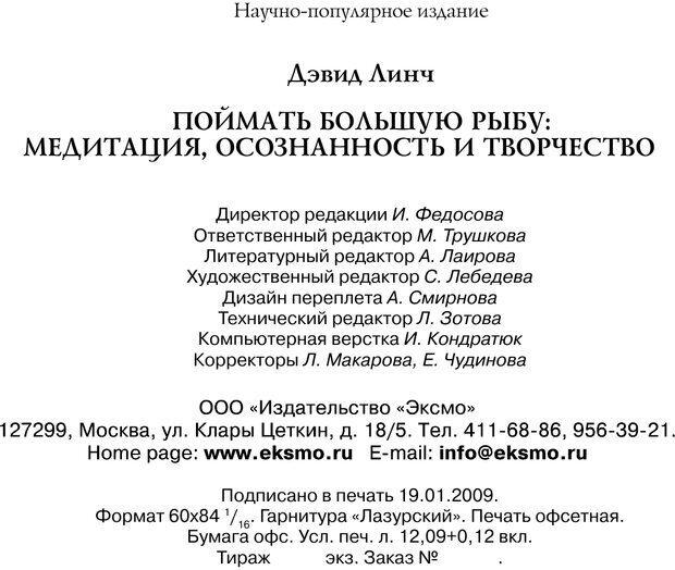 PDF. Поймать большую рыбу. Медитация, осознанность и творчество. Линч Д. К. Страница 158. Читать онлайн
