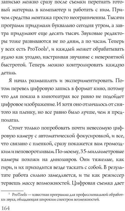 PDF. Поймать большую рыбу. Медитация, осознанность и творчество. Линч Д. К. Страница 163. Читать онлайн