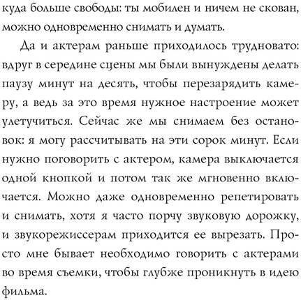 PDF. Поймать большую рыбу. Медитация, осознанность и творчество. Линч Д. К. Страница 164. Читать онлайн