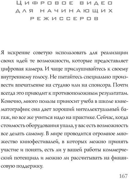 PDF. Поймать большую рыбу. Медитация, осознанность и творчество. Линч Д. К. Страница 166. Читать онлайн
