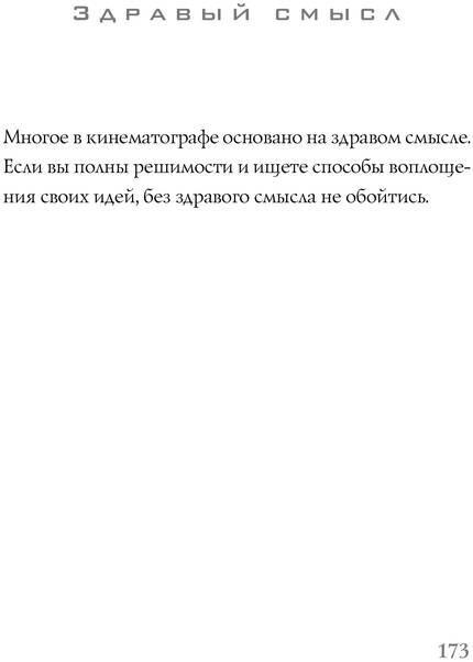 PDF. Поймать большую рыбу. Медитация, осознанность и творчество. Линч Д. К. Страница 172. Читать онлайн