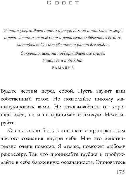 PDF. Поймать большую рыбу. Медитация, осознанность и творчество. Линч Д. К. Страница 174. Читать онлайн