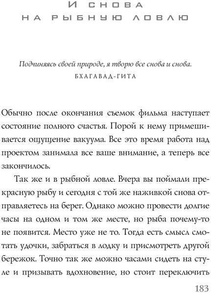 PDF. Поймать большую рыбу. Медитация, осознанность и творчество. Линч Д. К. Страница 182. Читать онлайн