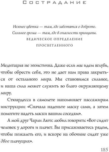 PDF. Поймать большую рыбу. Медитация, осознанность и творчество. Линч Д. К. Страница 184. Читать онлайн